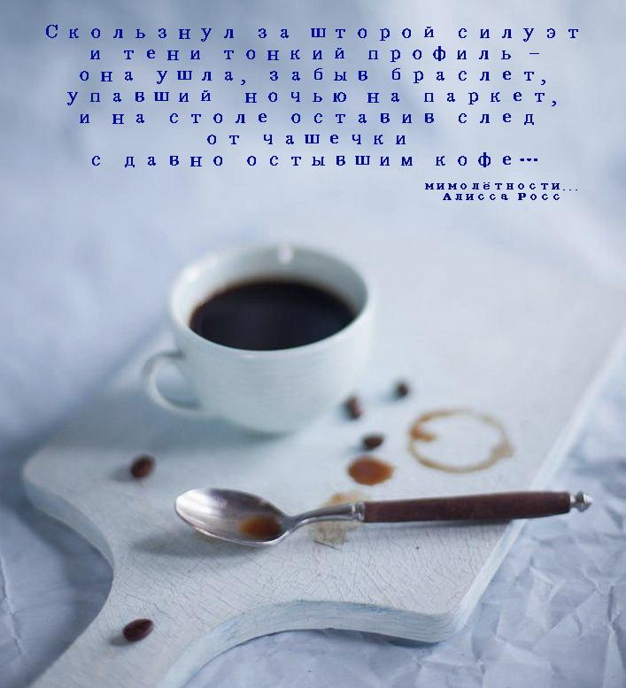 кофе остывший на столе хмурый день
