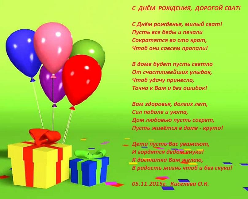 Поздравление с днем рождения свату своими словами