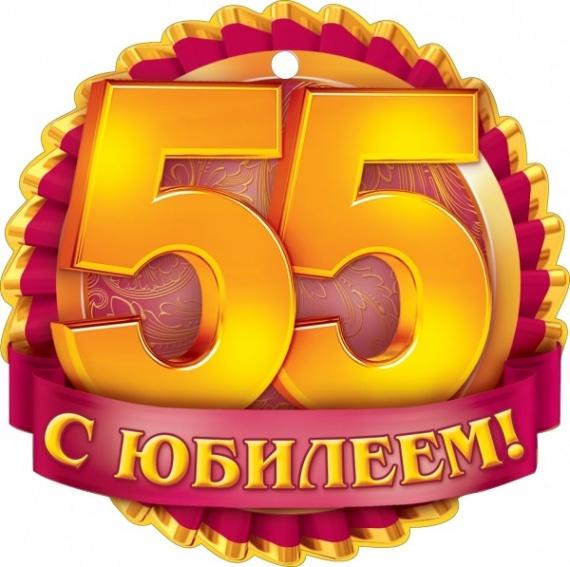 Юбилей 55 летие поздравления