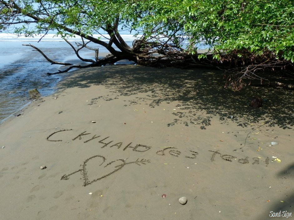Скучаю картинка с надписью на песке