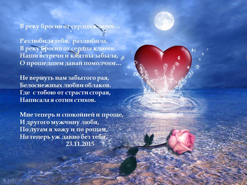 Картинки сердцами со стихами