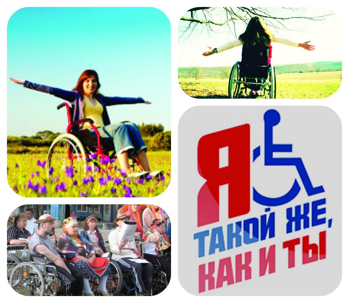 Марта всех, картинки к дню инвалидов