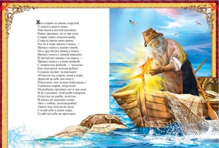 пушкин рыбак