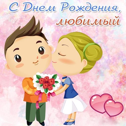Поздравления с днем рождения.любимому