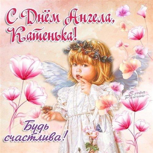 Поздравления екатерине день ангела
