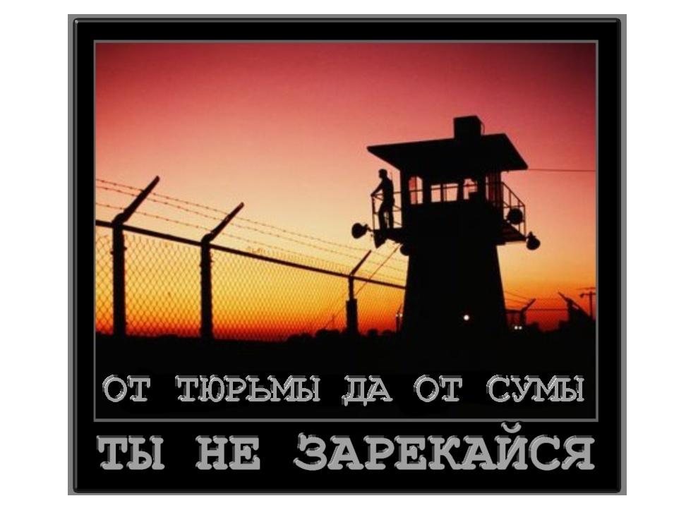 Тюрьма картинки с надписями