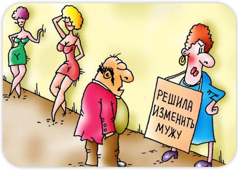 Измена жены в рисунках