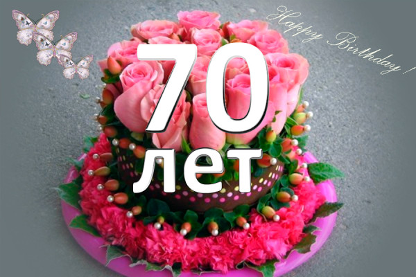 Поздравления с юбилеем 70 лет бабушке и маме