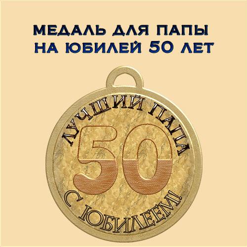 Поздравления отца к 50 летию