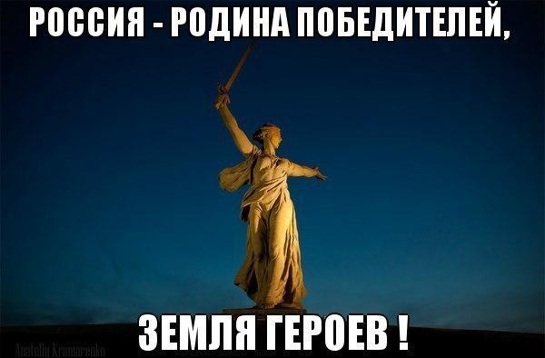 Картинки по запросу Мы русские!