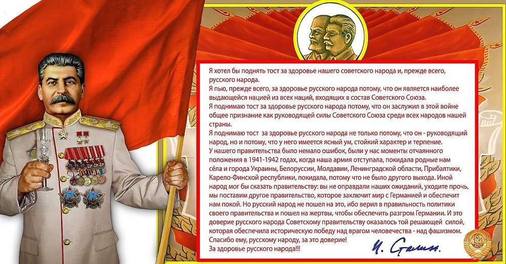 Открытки о сталине