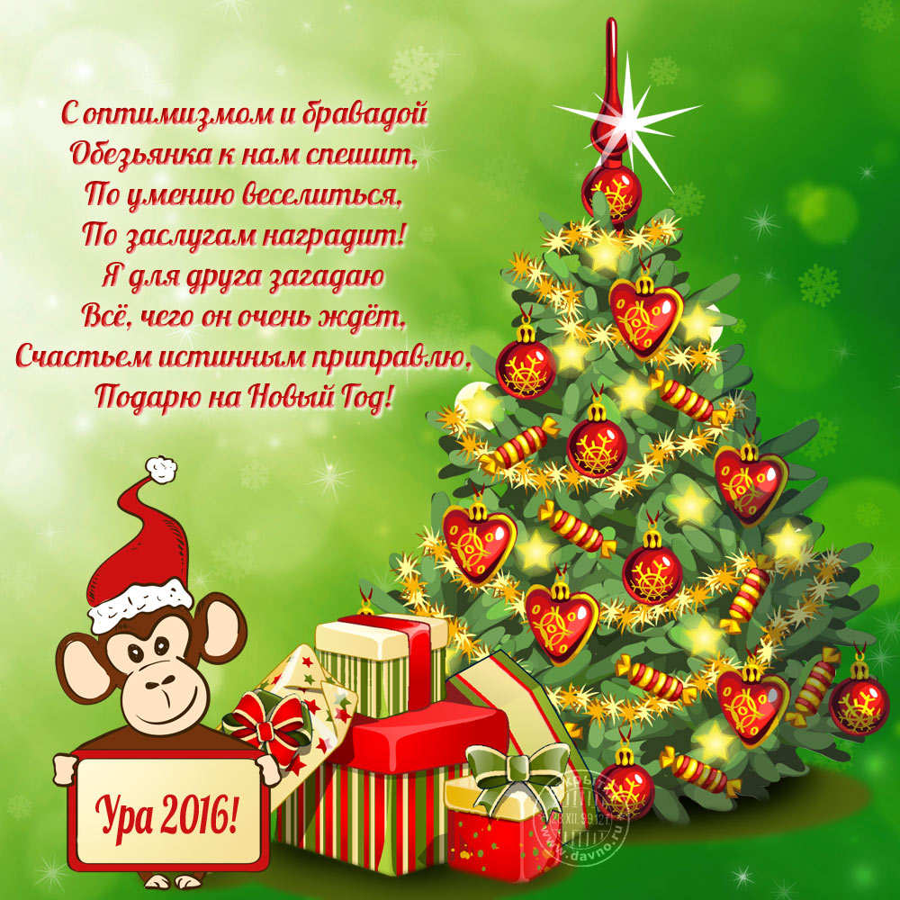Поздравить всех с наступающим новым годом-в стихах