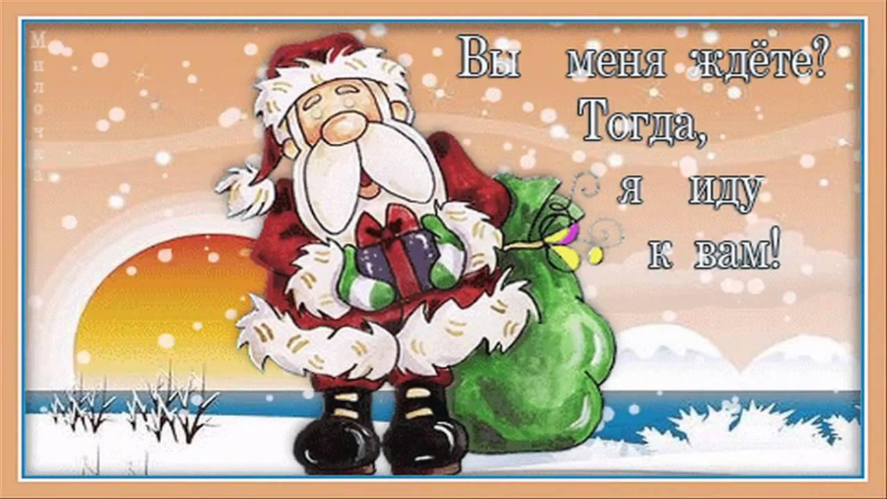 Скоро к нам на новый год дед мороз