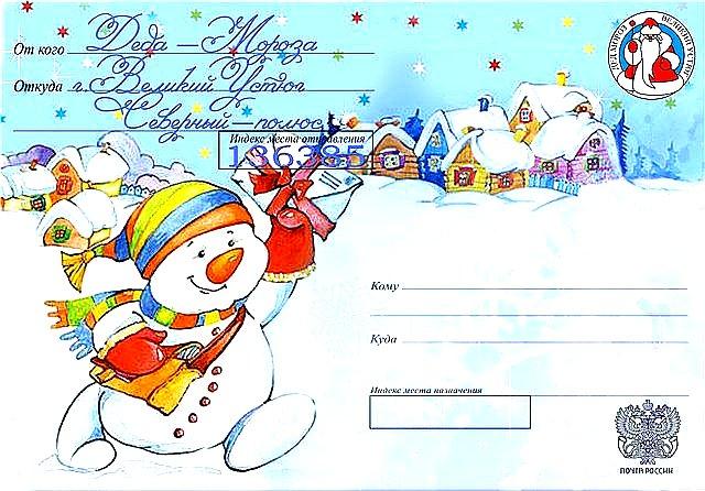 Новогодние открытки кому от кого