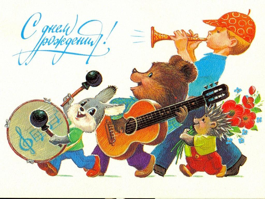 значение имеет открытки советского времени с днем рождения необычный животный