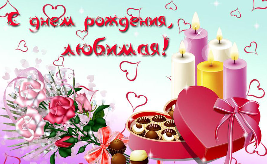 С днем рождения поздравления любимую жену