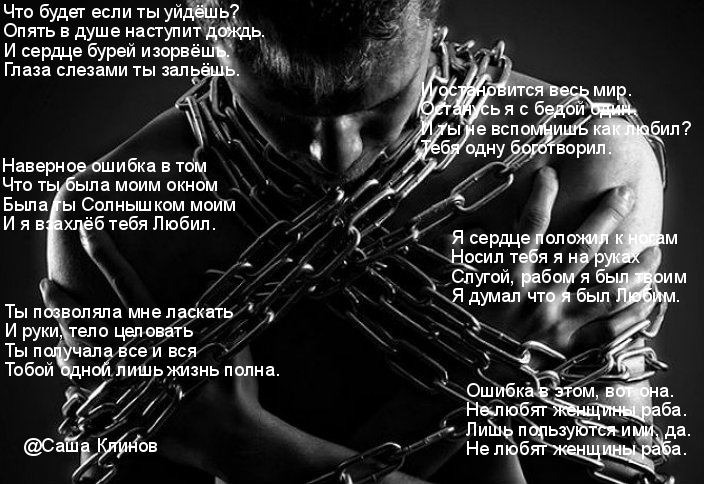 Про моего раба стих