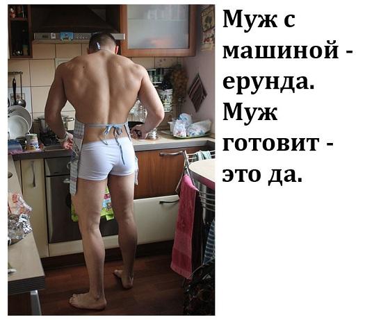 готовит голая фото