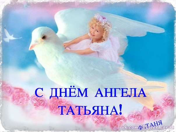 С днем ангела поздравления татьяна