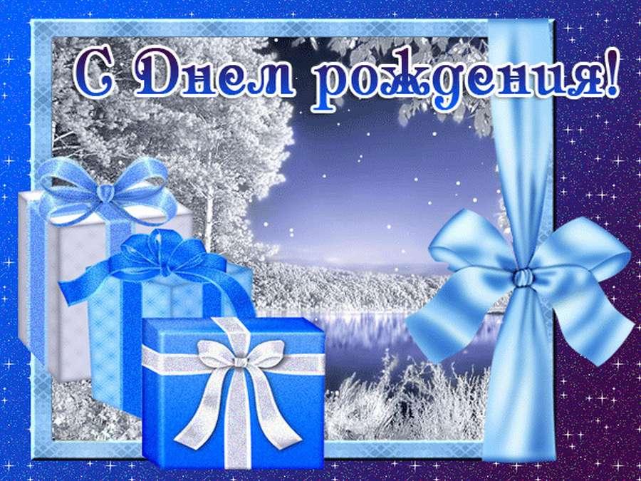 День рождения зимой открытки, днем сотрудника