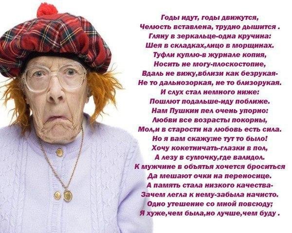 Поздравления с пенсионным возрастом женщине прикольные