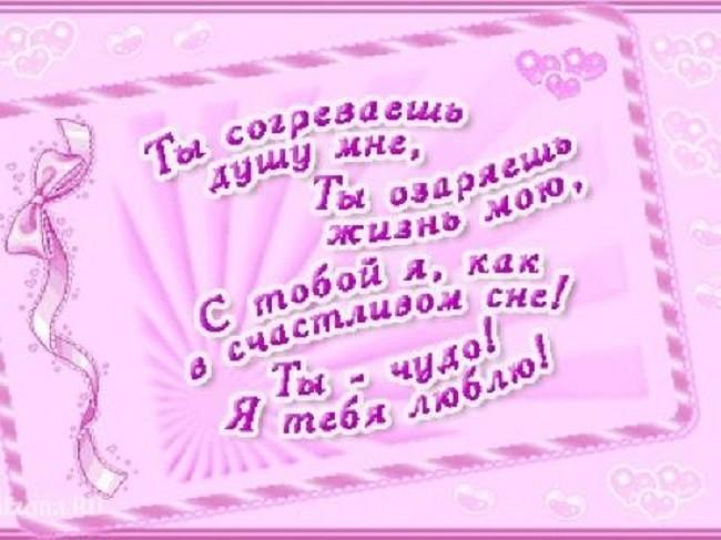 Поздравления на годовщину свадьбы от жены мужу