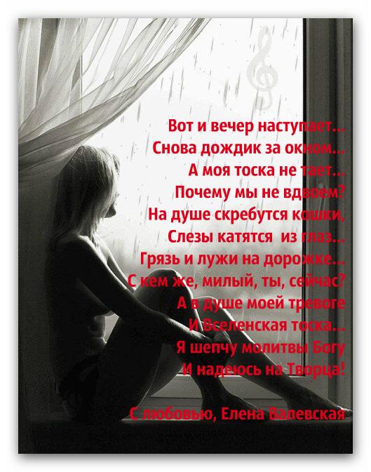 Стих а вот и вечер наступил