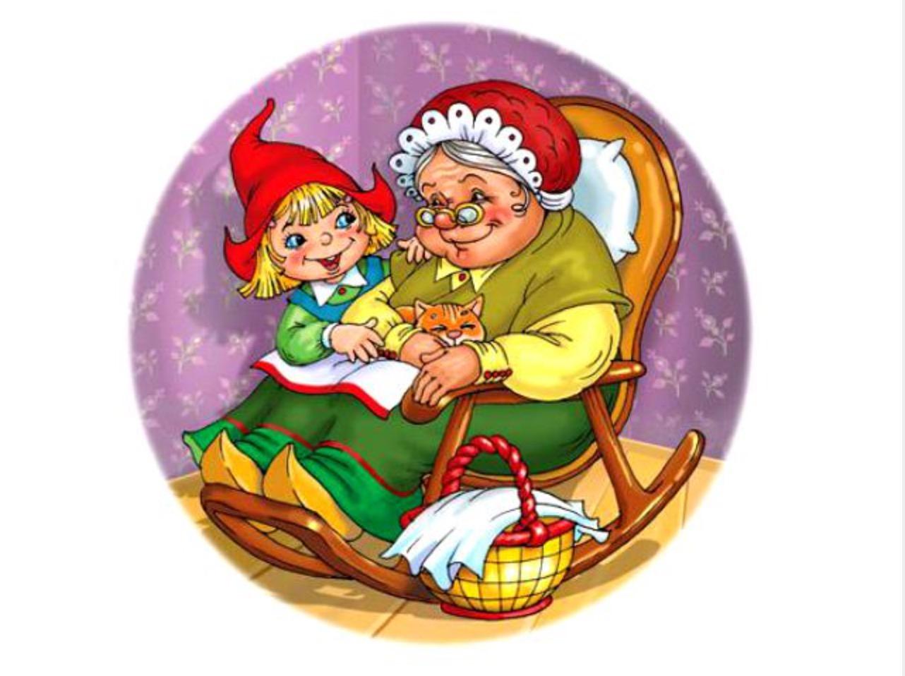 Картинки, красная шапочка открытка с днем рождения