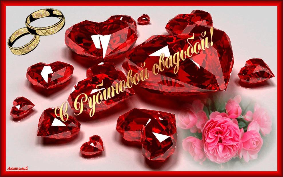 Свадьба 40 лет рубиновая свадьба поздравление