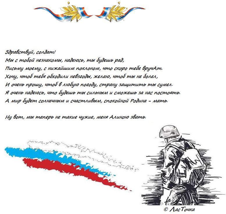 Письмо солдату поздравление