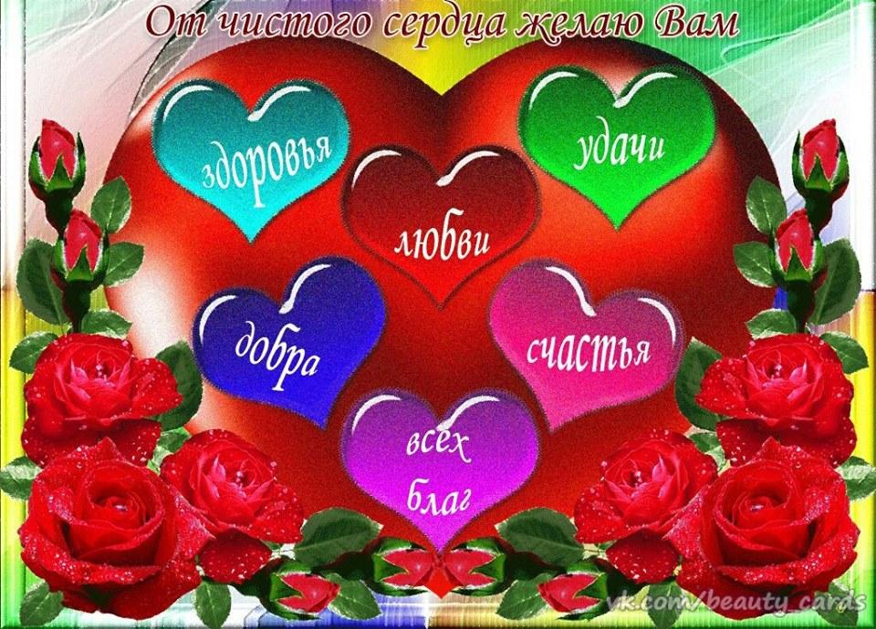 картинки пожелания любви и счастья