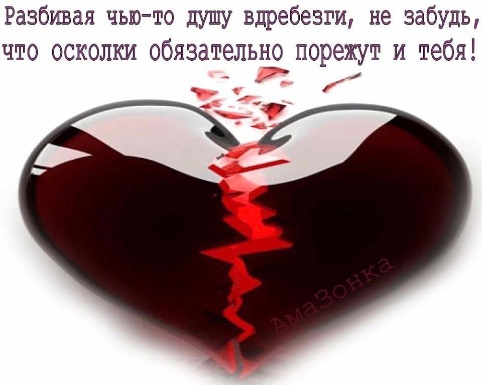 Картинка с девушкой и с разбитым сердцем с надписями, петушков