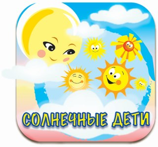 Сценарий солнечные дети