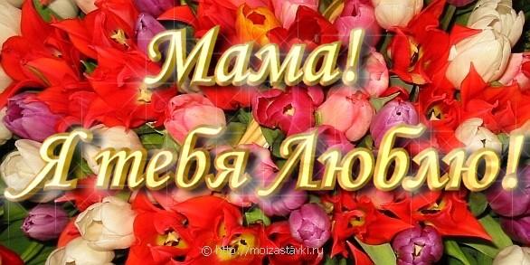 Фото с надписью с днем рождения мама