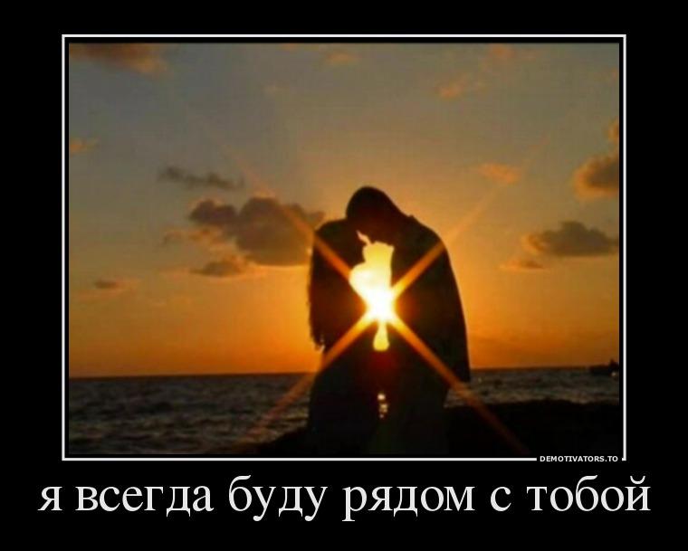 я с тобой картинка