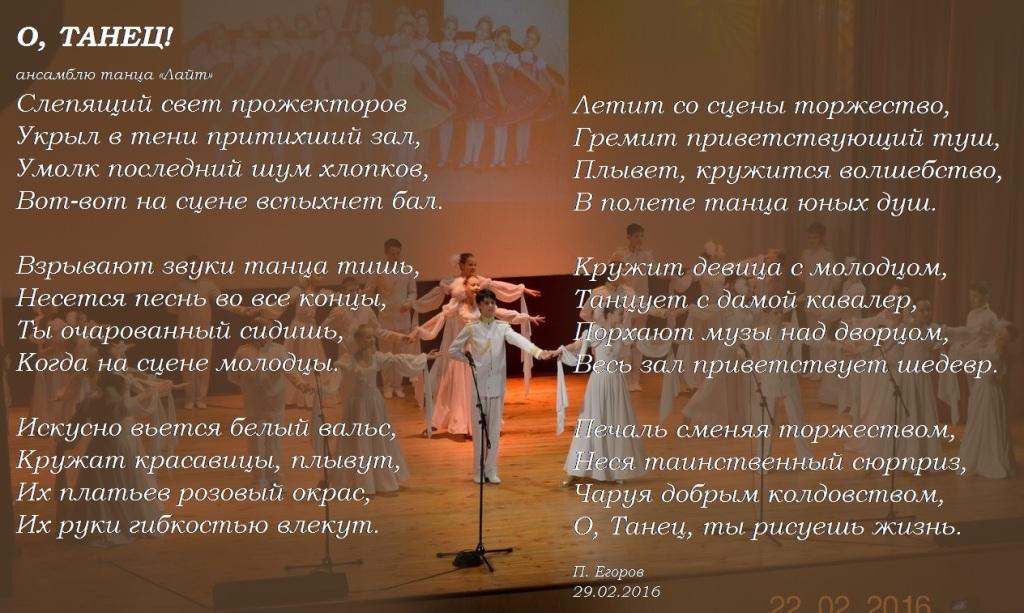 стихи танцуют девчата центре города временно