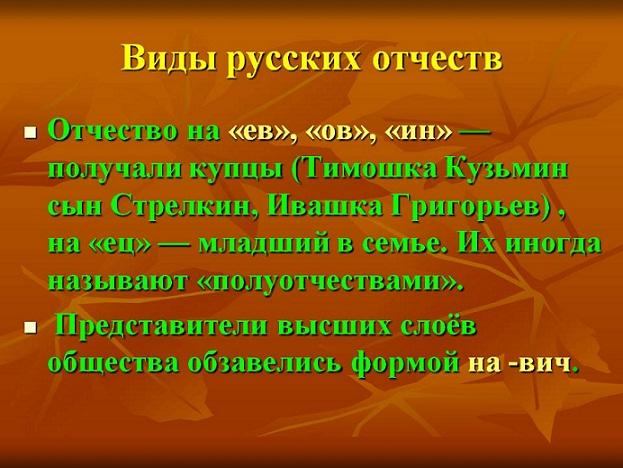 Загадка про Отчество (Владимир-Георгий Ступников) / Стихи.ру