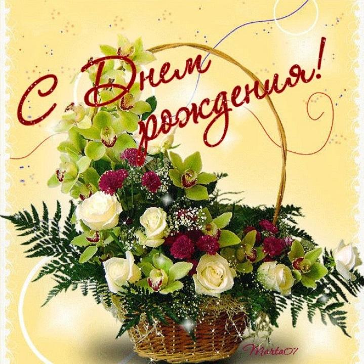 Цветы с поздравлением с днем рождения картинки, отдохни хорошо картинки