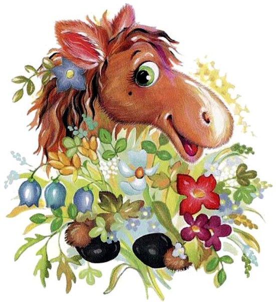 Лошадки открытки