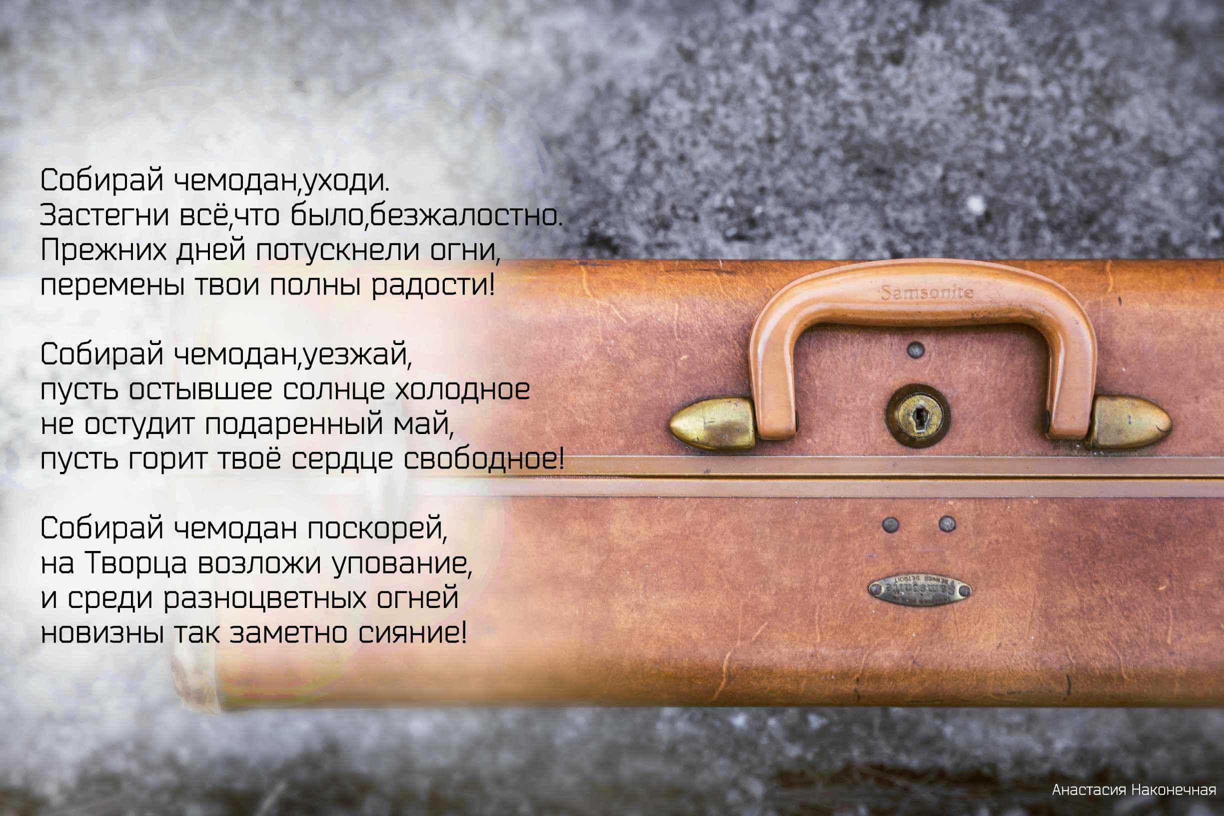 Стихи о чемодане в подарок 100