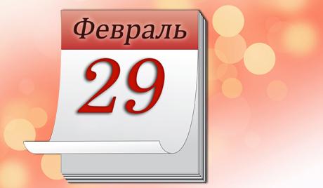 С 29 февраля открытка, открытки днем рождения