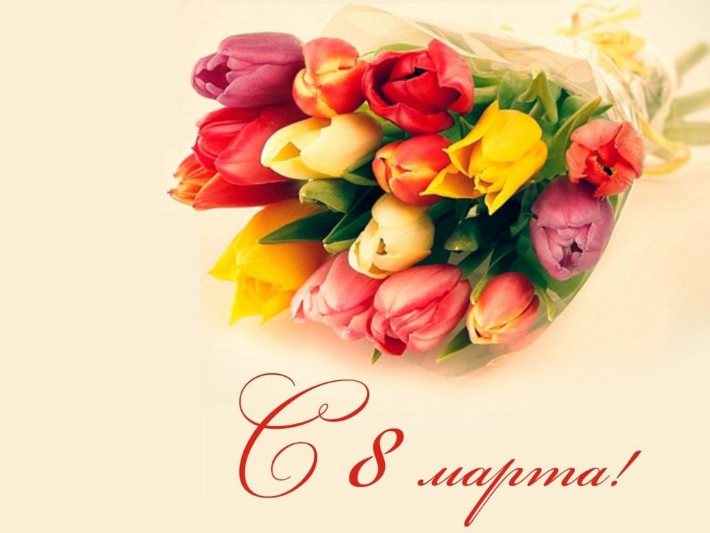 Картинки для поздравлений с днем 8 марта