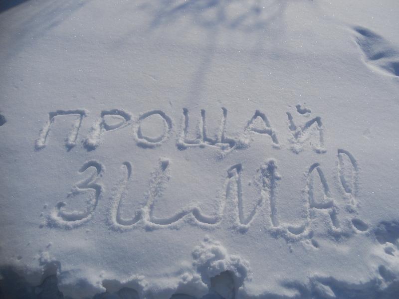 Картинки вот и март прощай зима