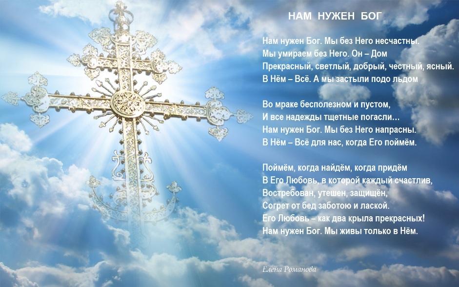 Обручальным, православные стихи на картинках