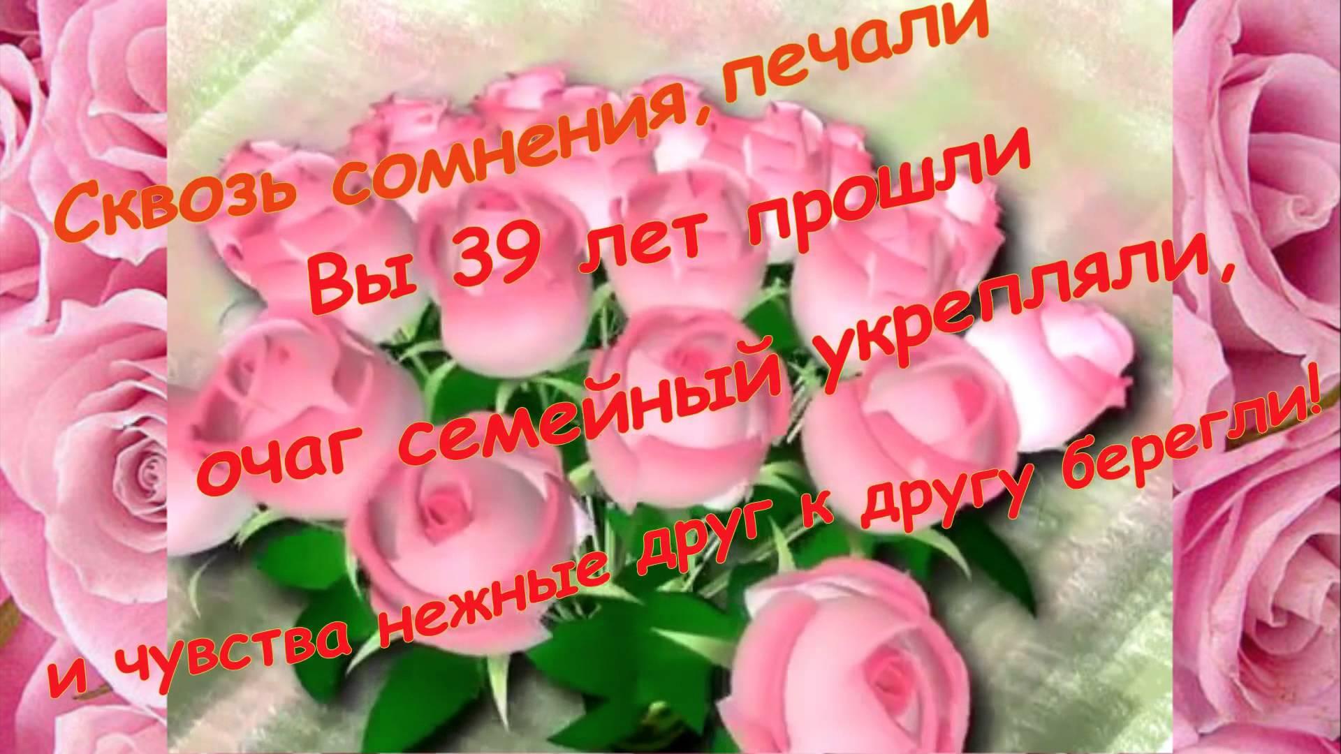 Поздравление с годовщиной свадьбы на 39 лет