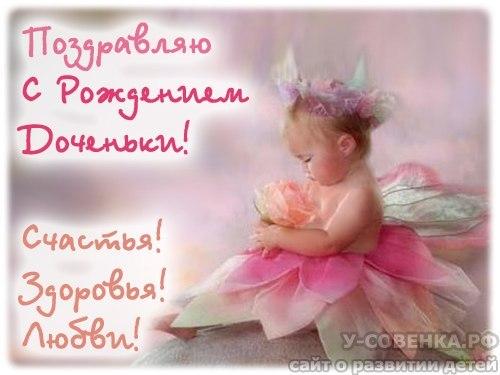 Поздравления в открытках с рождением доченьки