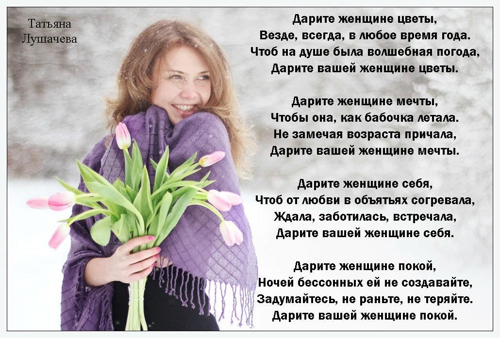 Статус цветы для женщин