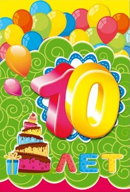 Открытка на день рождения мальчику 10 лет своими руками