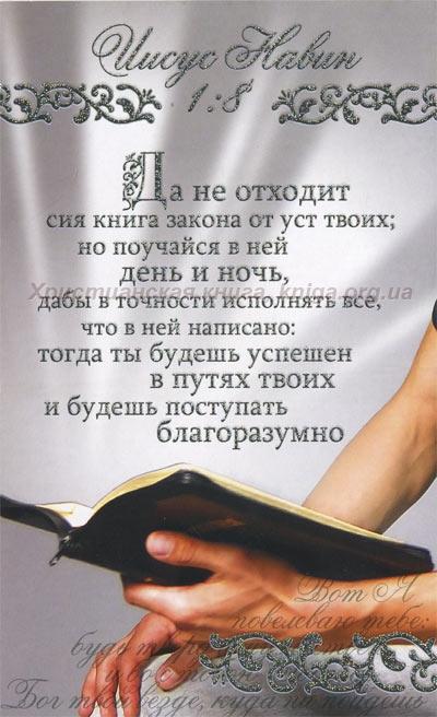 стихи из библии на день рождения пожелание его