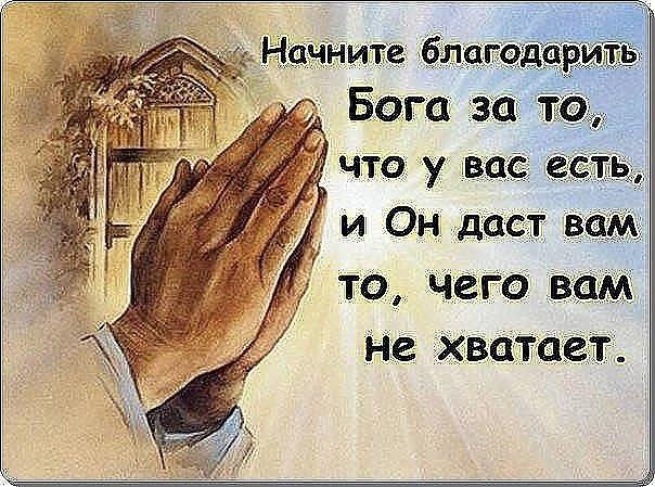 Статус я благодарна богу за тебя